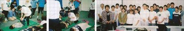 ジャパン柔道整復師会主催 礒谷療法セミナー(仙台市内)