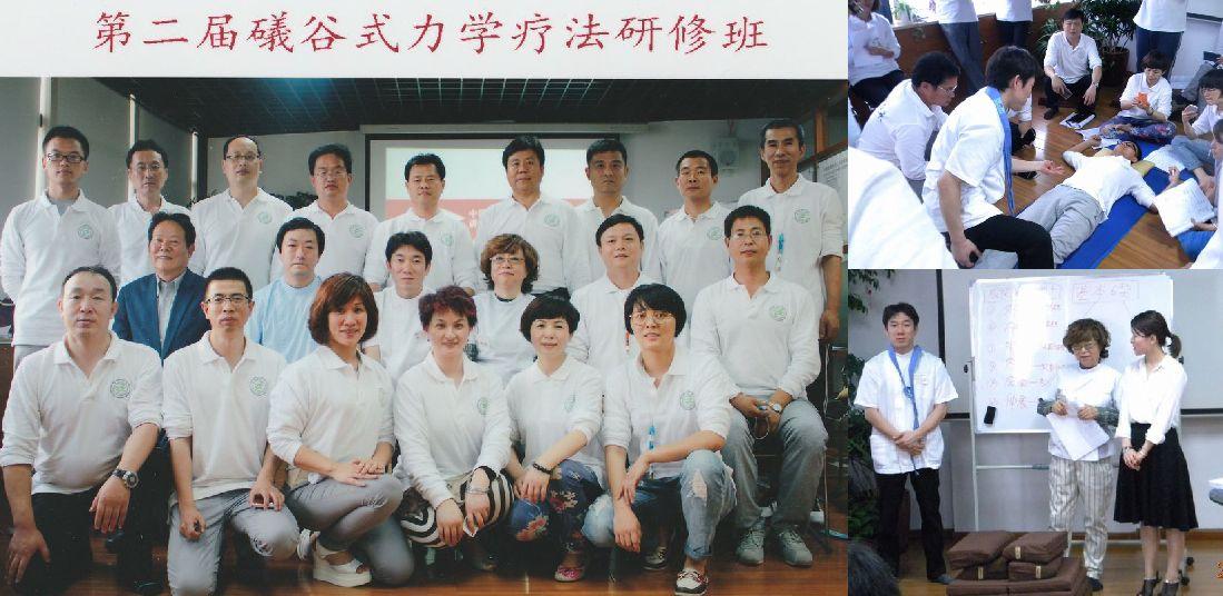 中国 上海にて礒谷療法特別セミナー